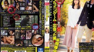 SNIS-868 Tsujimoto An, Jav Censored