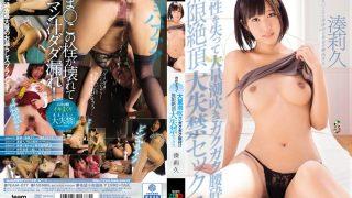 TEAM-077 Minato Riku, Jav Censored