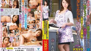 VOSS-020 Shinoda Ayumi, Jav Censored