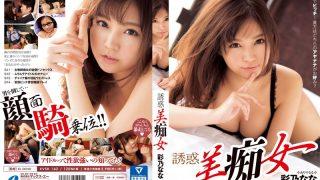 XVSR-142 Ayano Nana, Jav Censored