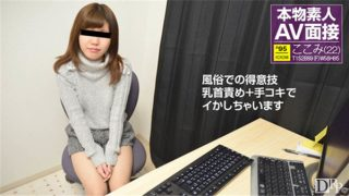 10musume 040817_01 Jav Uncensored
