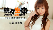 heyzo 1455 Jav Uncensored