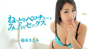 heyzo 1473 Jav Uncensored