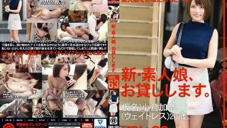 CHN-133 Ogura Kana, Jav Censored