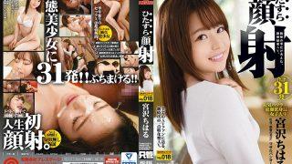 HIZ-018 Miyazawa Chiharu, Jav Censored
