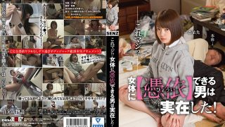 SDDE-487 Jav Censored