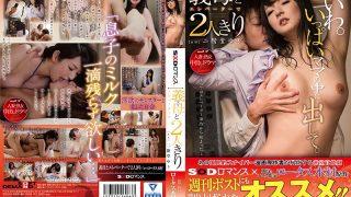 SDMU-568 Nikaidou Yuri, Jav Censored