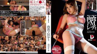 LID-052 Kitagawa Eria, Jav Censored