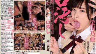 CWM-255 Eikawa Noa, Jav Censored