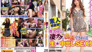 WANZ-180 Shiina Yuna, Jav Censored