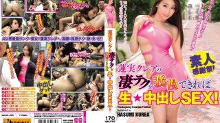 WANZ-250 Hasumi Kurea, Jav Censored