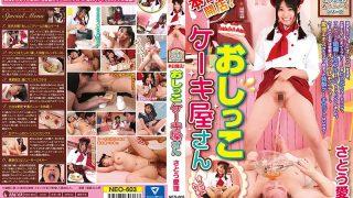 NEO-603 Satou Airi, Jav Censored