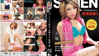 KV-070 Sakuraba Aya, Jav Censored