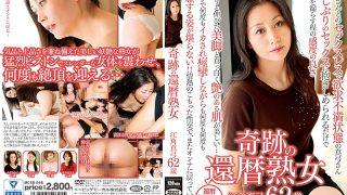 MCSR-248 Ezumi Mayumi, Jav Censored