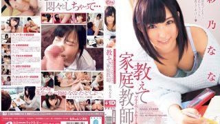 XVSR-066 Ayano Nana, Jav Censored