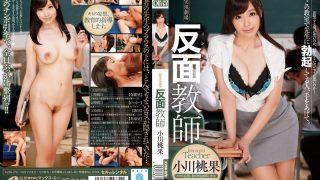 XVSR-078 Ogawa Momoka, Jav Censored