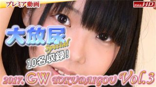 gachinco gachip358 Jav Uncensored