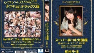 ASFB-254 Arimura Chika, Jav Censored