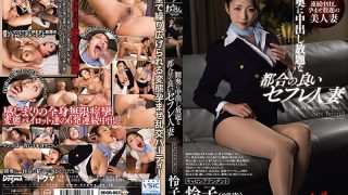 DDOB-002 Kobayakawa Reiko, Jav Censored