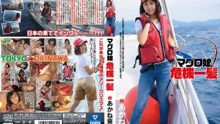 DVAJ-226 Akane Aoi, Jav Censored