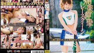 MXGS-946 Yoshizawa Akiho, Jav Censored
