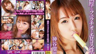 MXGS-949 Kamiya Ruri, Jav Censored