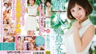 MXGS-953 Mizutori Fumino, Jav Censored
