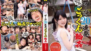 LOVE-86 Ashida Tomoko, Jav Censored