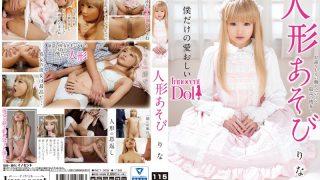 INCT-009 Hatsume Rina, Jav Censored