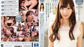 IPZ-933 Akari Tsumugi, Jav Censored