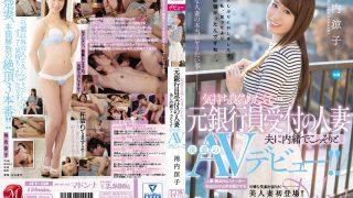 JUY-130 Ikeuchi Ryouko, Jav Censored