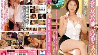 JUY-142 Tomoda Maki, Jav Censored