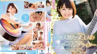 KAWD-803 Hirose Mio, Jav Censored