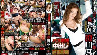 KRMV-595 Sumikawa Roa, Jav Censored