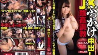 KTKP-044 Kawane Kurumi, Jav Censored