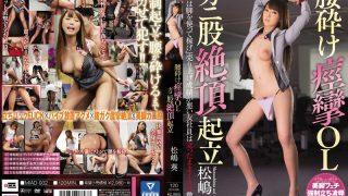 MIAD-932 Matsushima Aoi, Jav Censored