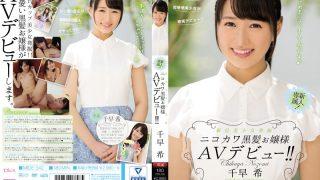 MIDE-342 Chihaya Nozomi, Jav Censored