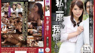 NSPS-555 Matsushita Miori, Jav Censored