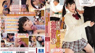 PGD-946 Himekawa Yuuna, Jav Censored