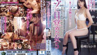 RBD-834 Kizaki Jessica, Jav Censored