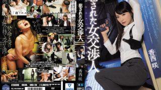 SHKD-738 Kouzai Saki, Jav Censored