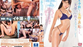 SNIS-892 Matsumoto Nanae, Jav Censored