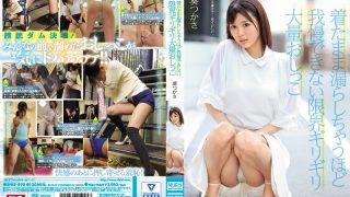 SNIS-898 Aoi Tsukasa, Jav Censored