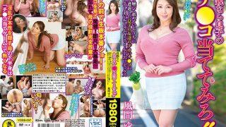 VOSS-037 Kazama Yumi, Jav Censored
