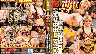 RCT-981 Raiden Mao, Jav Censored