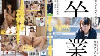 SDAB-039 Amami Kokoro, Jav Censored