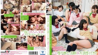 SDDE-492 Jav Censored