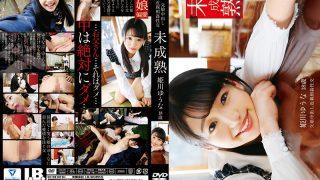 IBW-617 Himekawa Yuuna, Jav Censored