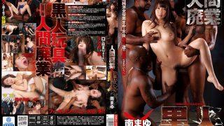 DVAJ-110 Minami Mayu, Jav Censored