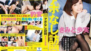 KWE-001 Kimito Ayumi, Jav Censored